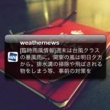 『暴風雨になりそうです』の画像