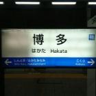 『【速報】新潟遠征 3日目 その6@博多駅』の画像