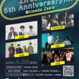 『【ライブ情報】4/28(水)@梅田Zeela  Zirco Tokyo presents Zirco Tokyo 5th Anniversary』の画像