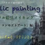 tsurukai studio +2