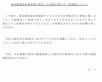 飯塚幸三(元クボタ副社長)の件でクボタがコメント 内容がこちら