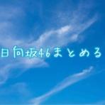 日向坂46まとめるヒ!