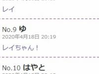 【乃木坂46】清宮レイのブログのコメントが酷すぎる件...