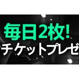 『【クリティカ ~天上の騎士団~】装備チケット プレゼントキャンペーンのご案内』の画像
