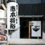 『【ラーメン】恵本将裕(東京・中目黒)』の画像