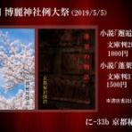 京都秘封探訪