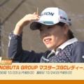 『NOBUTA GROUP マスターズGC レディース』 2日目 結果
