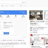 『【お役立ち情報】Googleマイビジネス:年末年始の休業日設定&投稿機能でイベントを無料で告知!』の画像