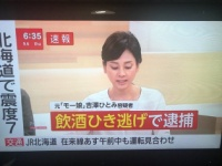 【緊急速報】吉澤ひとみ、飲酒ひき逃げで逮捕wwwwwwwwwwww