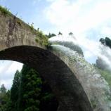 『いつか行きたい日本の名所 通潤橋』の画像