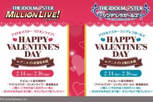 【アイマス】「HAPPY VALENTINE'S DAY」オリジナルチョコの画像が公開!