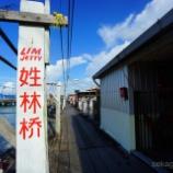 『ペナン島ジョージタウン観光  多宗教が共存する街 と 同姓の人が暮らす水上集落』の画像