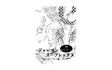 『G-S.T.F. リプレイ ~ ジャーマンスープレックス』の画像
