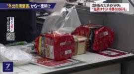 【新型肺炎】NHK、スーパー買い占め映像に「辛ラーメン」ぶっ込むwwwww