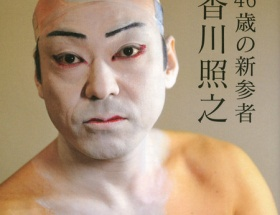 香川照之に歌舞伎界がイジメ・・・