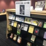『上戸田地域交流センターあいパルの戸田市立図書館分室で夏目漱石特集やっています』の画像