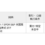 『【SDY】SPDR S&P米国高配当株式ETFを10万円分買い増したよ』の画像