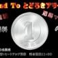 【Road To とどろきアリーナ】 6月26日から毎週土曜...