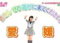 AKB48SHOW「チーム8の日本全国ふるさと講座 愛媛県編」まとめ!【高岡薫】