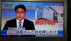 【NHK】NGT48 ファン2人がアイドル宅押しかけ暴行の疑いで逮捕