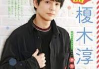 『榎木淳弥とかいう急に売れた声優wwww』の画像