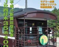 『月刊とれいん No.515 2017年11月号』の画像
