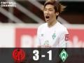 大迫勇也が今季リーグ戦6点目! 1点返すもブレーメンは1-3敗戦。勝利したマインツは残留決定