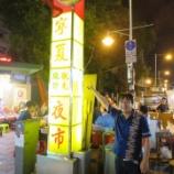 『台北201606旅行【その15】蔡嘉義火雞肉飯(台湾/台北)』の画像