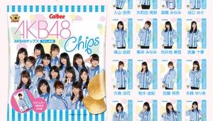 【遂に商品化】AKB48チップスお前ら買うの?
