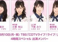 今夜19:00~ TBS「CDTV ライブ!ライブ!夏フェス4時間SP」にAKB48グループ次世代選抜が出演!