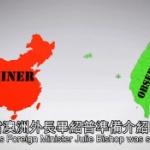 【動画】台湾、また中国が国際会議への台湾の参加を妨害!招待資格を取り消し! [海外]