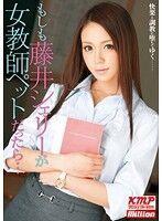もしも藤井シェリーが女教師ペットだったら…