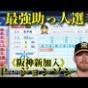 【朗報】阪神ジョンソン残留好感触 球団インスタグラムに『いいね』
