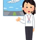 『飛行機搭乗前にやっておく事』の画像