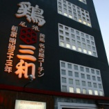 『JAL×はんつ遠藤コラボ企画【名古屋編】3日め・鶏料理(三和)』の画像