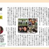 『タウン誌リバ!連載37ヶ月目「卒業・入学おめでとうございます!」』の画像