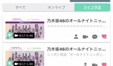【乃木坂46】直前から楽しみ!!! 深夜の生配信が決定!!!