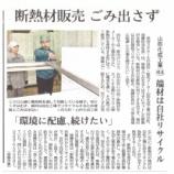 『支援事例紹介<山形化成工業さん>』の画像