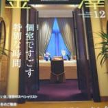 『『月刊 金澤』より取材をしていただきました』の画像