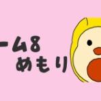 チーム8めもり(AKB48 Team8まとめ)
