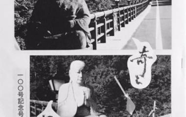 『2月27日放送「秋田奇々怪会・会報100号を鈴木会長に聞く」』の画像