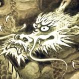『登り龍(4)』の画像