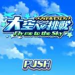 【モバマス】「アイドルバラエティ 大空への挑戦 ~Fly me to the Sky~」 イベントOP演出