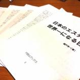 『いよいよ明日! 製本完成&発送スタート!!』の画像