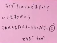 【乃木坂46】「てらだ らんぜ 」 ←これwwwww