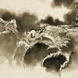 『登り龍(5)』の画像