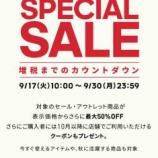 『9/17 10:00- 9/30 23:59アディダスオンラインショップ増税前 SPECIAL SALE 第三弾スタート。』の画像