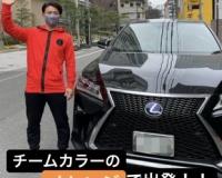 独立リーガー伊藤隼太さんがレクサスに乗っているという事実