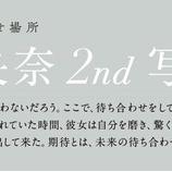 『【乃木坂46】秋元康の堀未央奈2nd写真集の帯コメントがガチでヤバすぎる・・・』の画像