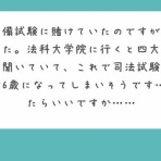 ABCにっき(司法試験受験ブログ)